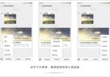广东土地流转网官方微信公众号公告