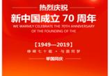 村网通泉州运营中心祝贺中华人民共和国70华诞!